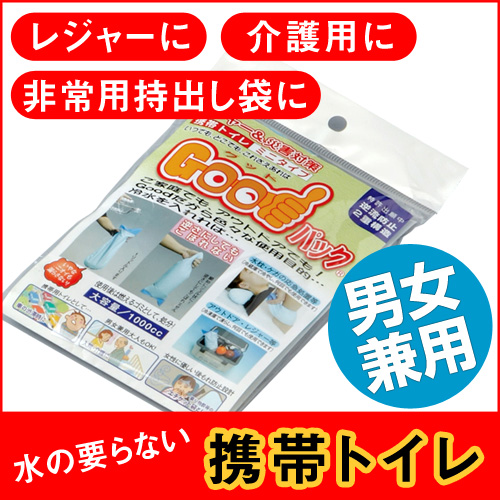 非常用トイレ袋/Goodパック袋タイプ/200枚入り/【防災用品・非常用品】コクヨ/DR-RSSAG3
