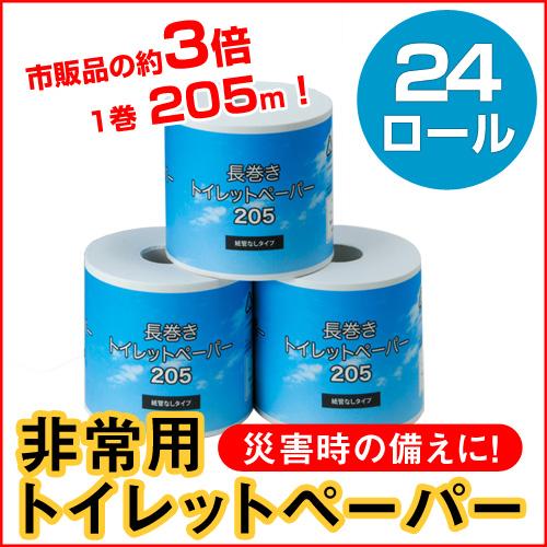 非常用 備蓄用 トイレ/トイレットペーパー/24ロール入り/【防災用品・非常用品】コクヨ/DR-TRP1