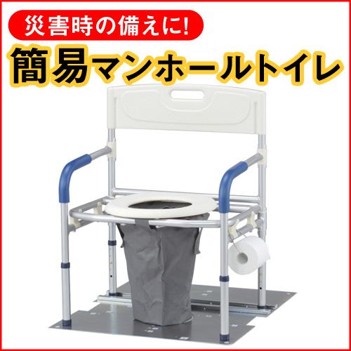 簡易トイレ 災害用マンホールトイレ 【防災用品・非常用品】【送料込み】コクヨ DR-VE100W