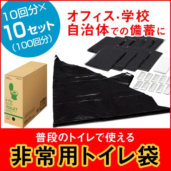 非常用トイレ/10枚重ね10セット(100回分)/【防災用品・非常用品】コクヨ<防災の達人>/DRK-NT2N