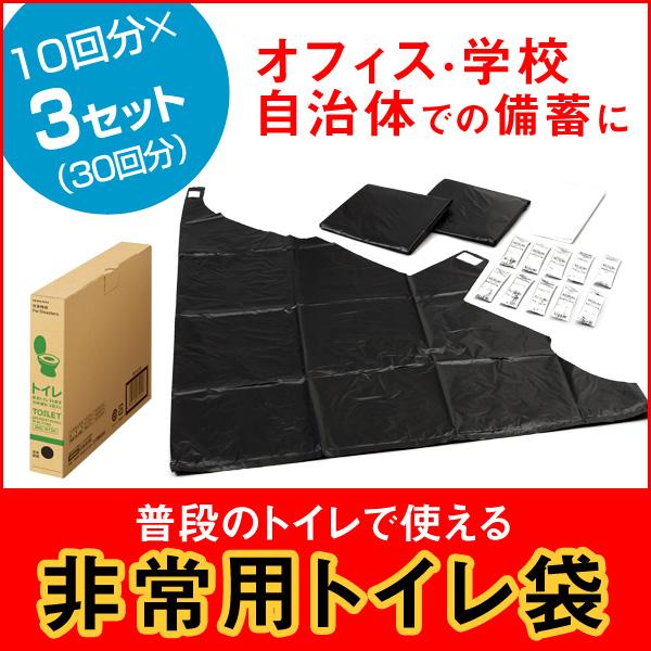非常用トイレ/10枚重ね3セット(30回分)/【防災用品・非常用品】コクヨ<CFMシリーズ>/DRC-NT30
