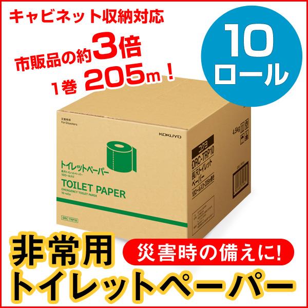 非常用 備蓄用 トイレ/トイレットペーパー/10ロール入り/【防災用品・非常用品】コクヨ/DRC-TRP10