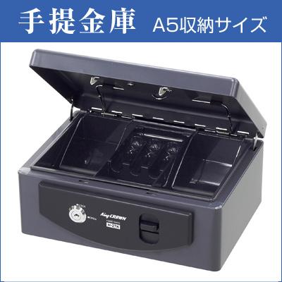 【手提金庫】 鍵式 A5判型収納 日本アイ・エス・ケイ (旧:キング工業) 送料込み 【 H-27K 】
