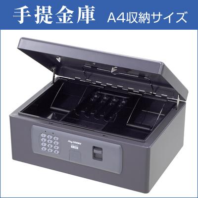 【手提金庫】 テンキー式 A4判型収納 日本アイ・エス・ケイ (旧:キング工業) 送料込み 【 H-36E 】