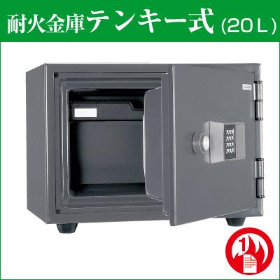 【耐火金庫】 テンキー式 20L 日本アイ・エス・ケイ (旧:キング工業) 送料込み 【 KS-20E 】