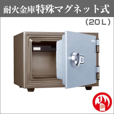 【耐火金庫】 特殊マグネットロック式 20L 日本アイ・エス・ケイ (旧:キング工業) 送料込み 【 KS-20M 】