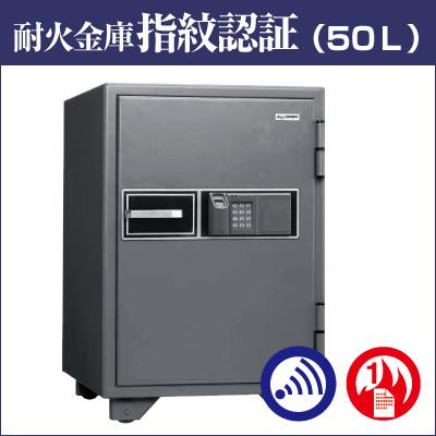 【耐火金庫】 指紋認証式 50L 日本アイ・エス・ケイ (旧:キング工業) 送料込・搬入設置込 【KS-50FPEA 】