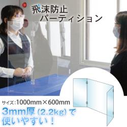 飛沫防止 感染症予防 アクリル 透明パネル パーティション パーテーション 打合せ 馬印 国内生産 (品番:AP-100)