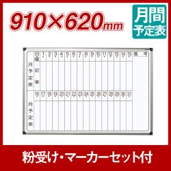 壁掛月予定タテ書ボード ホワイトボード 馬印 AXシリーズ 900×600(外形寸法910×620) ホーロー AX23MN