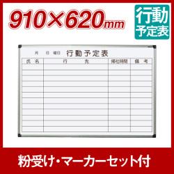 馬印 壁掛行動予定表 ホワイトボード AXシリーズ 900×600(外形寸法910×620) ホーロー AX23QN