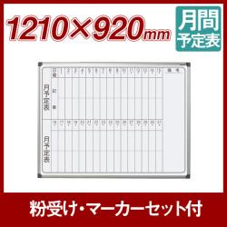 壁掛月予定タテ書ボード ホワイトボード 馬印 AXシリーズ 1200×900(外形寸法1210×920) ホーロー AX34MN