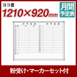 壁掛月予定ヨコ書ボード ホワイトボード 馬印 AXシリーズ 1200×900(外形寸法1210×920) ホーロー AX34YN