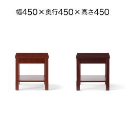 応接用テーブル コーナーテーブル 幅450×奥行き450×高さ450 AICO(アイコ) CTM-4545