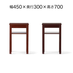 応接用テーブル 電話台 幅450×奥行き300×高さ700 AICO(アイコ) CTMP-4530