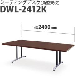 【送料無料】会議用テーブル/幅2400×奥行1200/角形 AICO(アイコ) 【個人宅不可】 DWL-2412K