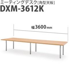 【送料無料】会議用テーブル/幅3600×奥行1200/角形 AICO(アイコ) 【個人宅不可】 DXM-3612K