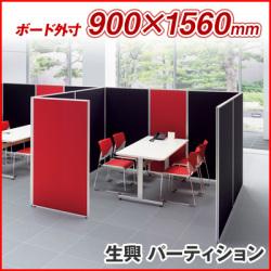 【送料無料】パーティション パネル 900×1560(高さ1560mm) 衝立 間仕切り SEIKO FAMILY (セイコー ファミリー)  【LPE-1509】