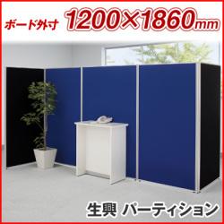 【送料無料】パーティション パネル 1200×1860(高さ1860mm) 衝立 間仕切り SEIKO FAMILY (セイコー ファミリー)  【LPE-1812】