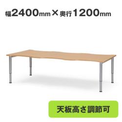 【送料無料】施設テーブル 介護 ダイニング 高さ調節可 幅2400 奥行き1200 AICO(アイコ) 【個人宅不可】 NJT-2412