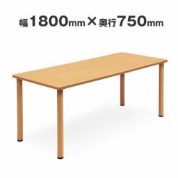 施設テーブル 粉体塗装脚 幅1800×奥行き750 AICO(アイコ) 【個人宅不可】 NST-1875