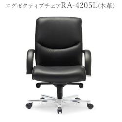 オフィスチェア 本革 ブラック プレジデントチェア ローバック アームレスト付き AICO(アイコ) 【個人宅不可】 RA-4205L
