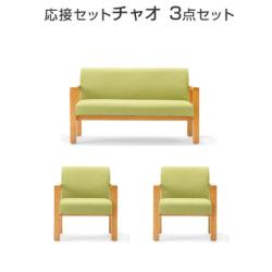 【チャオ】 応接ソファセット 3点セット アイコ 【法人専用】 RE-1020-SET3