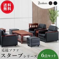 応接ソファセット スターブ 6点セット ビニールレザー AICO アイコ 【個人宅不可】 RE-1740-SET6