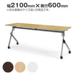 会議用テーブルSAK-2160メインイメージ