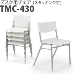 同色4脚セット 会議用チェア φ22mmスチールタイプ スタッキング可 AICO(アイコ) 【個人宅不可】 TMC-430