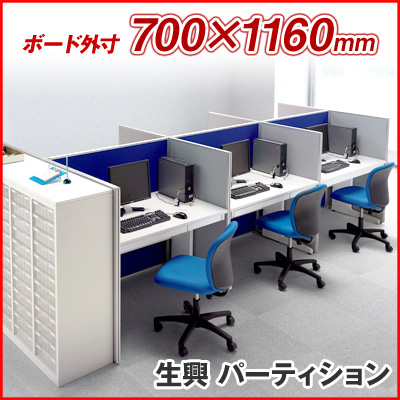 【送料無料】パーティション パネル 900×1160(高さ1160mm) 衝立 間仕切り SEIKO FAMILY (セイコー ファミリー)  【LPE-1109】