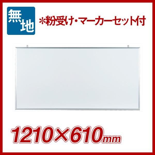 壁掛無地ホワイトボード マジシリーズ 1200×600(外形寸法1210×610) ホーロー MH24