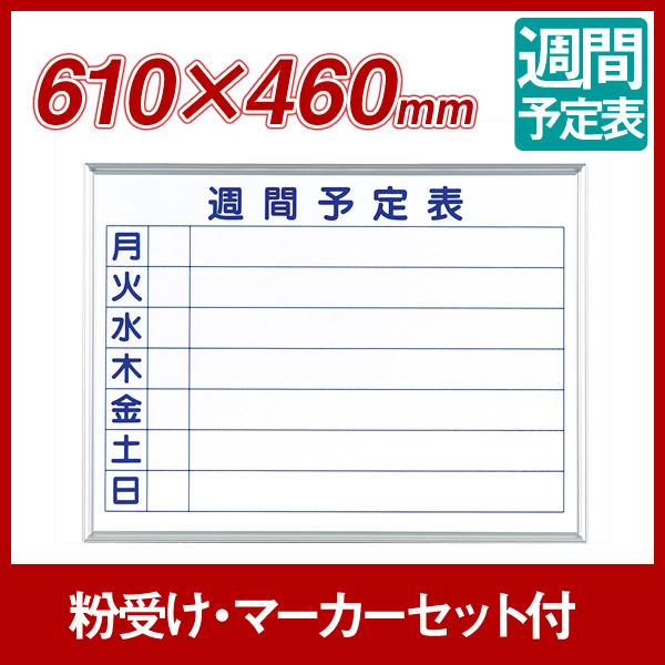 壁掛週間予定表 ホワイトボード マジシリーズ 600×450(外形寸法610×460) ホーロー MH2W