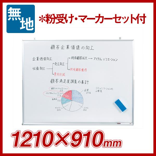 壁掛無地ホワイトボード マジシリーズ 1200×900(外形寸法1210×910) ホーロー MH34