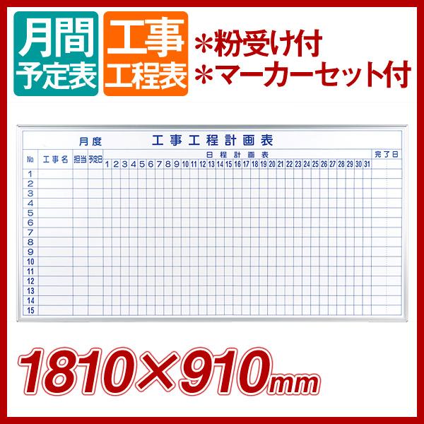 壁掛工事工程計画表 ホワイトボード マジシリーズ 1800×900(外形寸法1810×910) ホーロー MH36KK