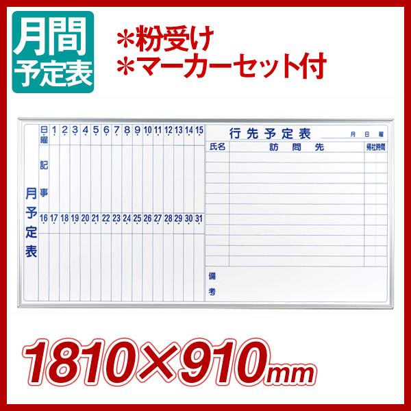 壁掛月予定表+行先予定表 ホワイトボード マジシリーズ 1800×900(外形寸法1810×910) ホーロー MH36MQ