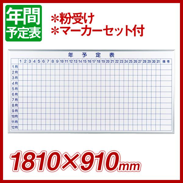 壁掛年予定表 ホワイトボード マジシリーズ 1800×900(外形寸法1810×910) ホーロー MH36MY