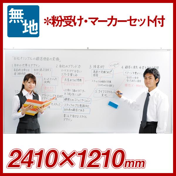 【送料無料】壁掛無地ホワイトボード マジシリーズ 2400×1200(外形寸法2410×1210) ホーロー MH48