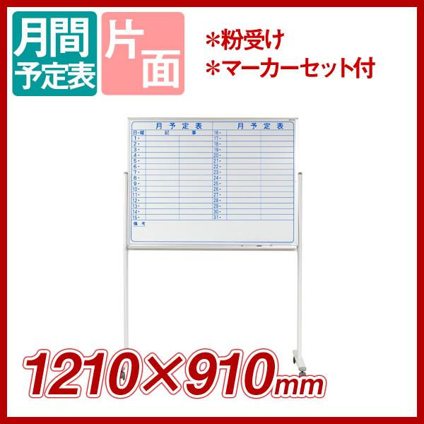 【月予定表ヨコ書】片面 脚付ホワイトボード【1200×900】スタンドタイプ(ボード外寸1210×910) MV34TYN
