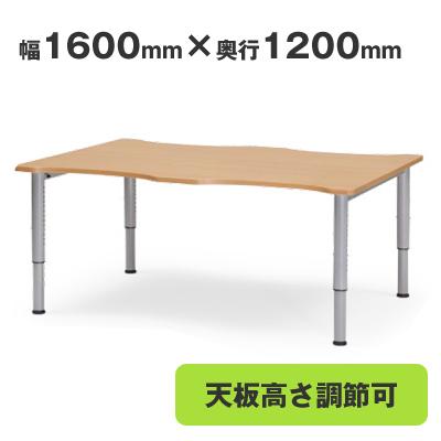 【送料無料】施設テーブル 介護 ダイニング 高さ調節可 幅1600 奥行き1200 AICO(アイコ) 【個人宅不可】  NJT-1612