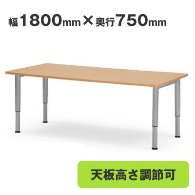 施設テーブル 介護 ダイニング 高さ調節可 幅1800 奥行き750 AICO(アイコ) 【個人宅不可】 NJT-1875