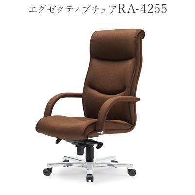 オフィスチェア プレジデントチェア ハイバック アームレスト付き AICO(アイコ) 【個人宅不可】 RA-4255