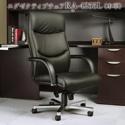 オフィスチェア 本革 ブラック プレジデントチェア ハイバック アームレスト付き AICO(アイコ) 【個人宅不可】 RA-4255L