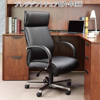 オフィスチェア ブラック プレジデントチェア ハイバック アームレスト付き AICO(アイコ) 【個人宅不可】 RA-4455