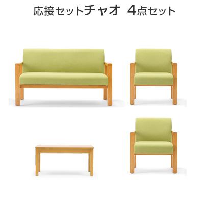 【チャオ】 応接ソファセット 4点セット アイコ 【法人専用】 ソファ センターテーブル RE-1020-SET4