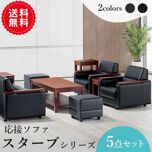 応接ソファセット スターブ 5点セット ビニールレザー AICO アイコ 【個人宅不可】 RE-1740-SET5
