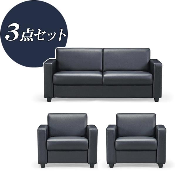 【送料無料】応接セット【アテッサ】3点セット/ビニールレザー AICO(アイコ) 【個人宅不可】 RE-1840-SET3(3点セット)
