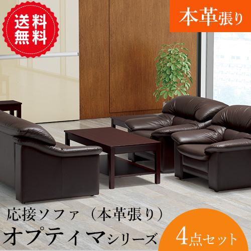 応接セット【オプティマ】4点セット/本革 AICO(アイコ) 【個人宅不可】 RE-3070-SET4(4点セット)