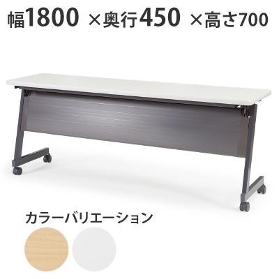 スタッキング会議用テーブルSAGP-1845