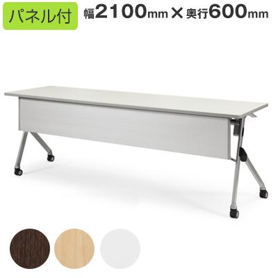 スタッキング会議用テーブルSAKP-2160