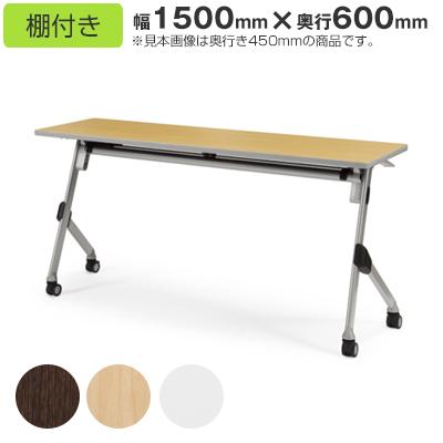折りたたみ会議用テーブルSAKT-1560
